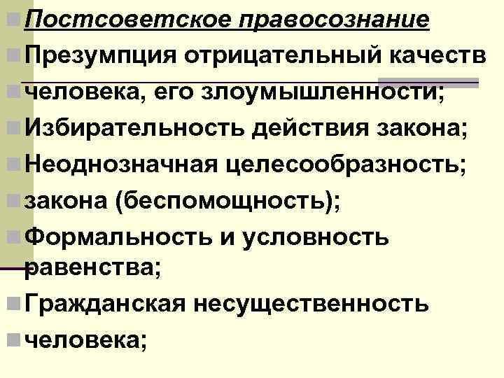 n Постсоветское правосознание n Презумпция отрицательный качеств n человека, его злоумышленности; n Избирательность действия