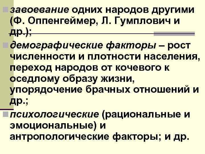 n завоевание одних народов другими  (Ф. Оппенгеймер, Л. Гумплович и  др. );