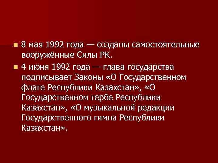 n 8 мая 1992 года — созданы самостоятельные  вооружённые