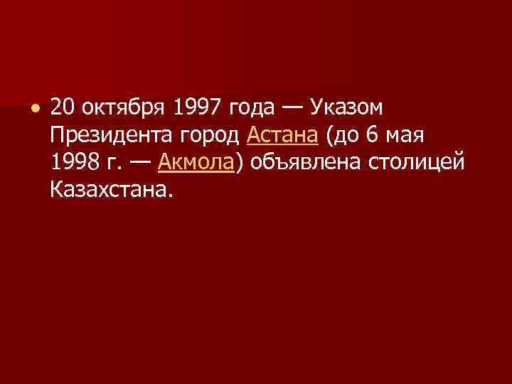 20 октября 1997 года — Указом  Президента город Астана