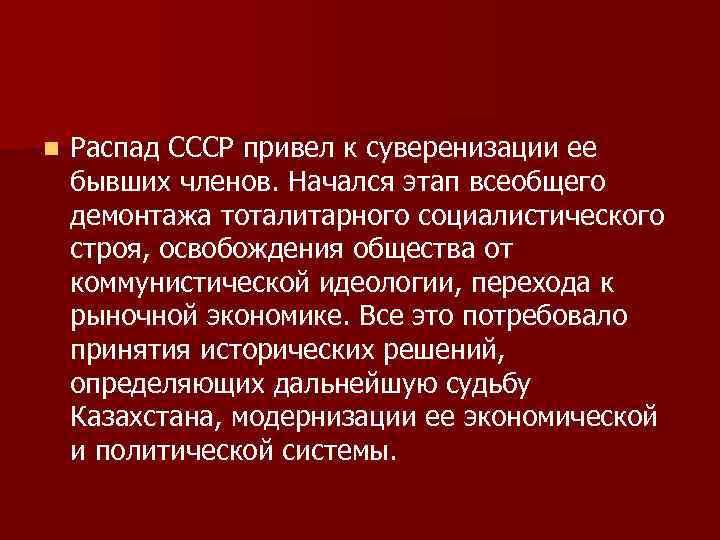 n  Распад СССР привел к суверенизации ее бывших