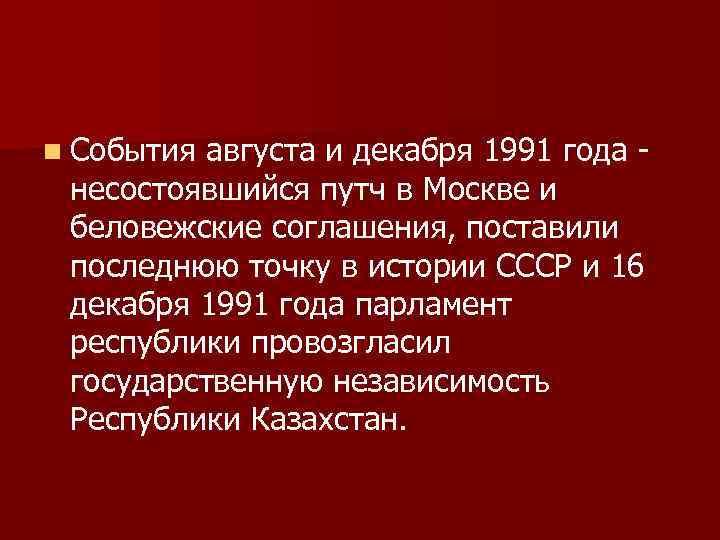 n События августа и декабря 1991 года -