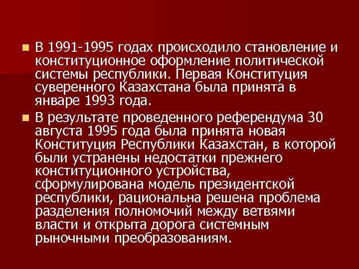 n В 1991 -1995 годах происходило становление и