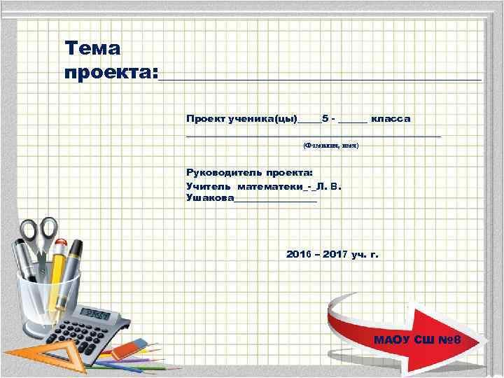 Тема проекта: _________________   Проект ученика(цы)_____5 - ______ класса  __________________________