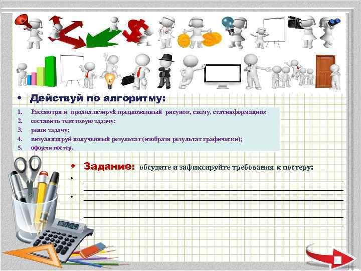 • Действуй по алгоритму: 1.  Рассмотри и проанализируй предложенный рисунок, схему, статинформацию;