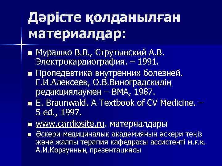 Дәрісте қолданылған материалдар: n  Мурашко В. В. , Струтынский А. В.  Электрокардиография.