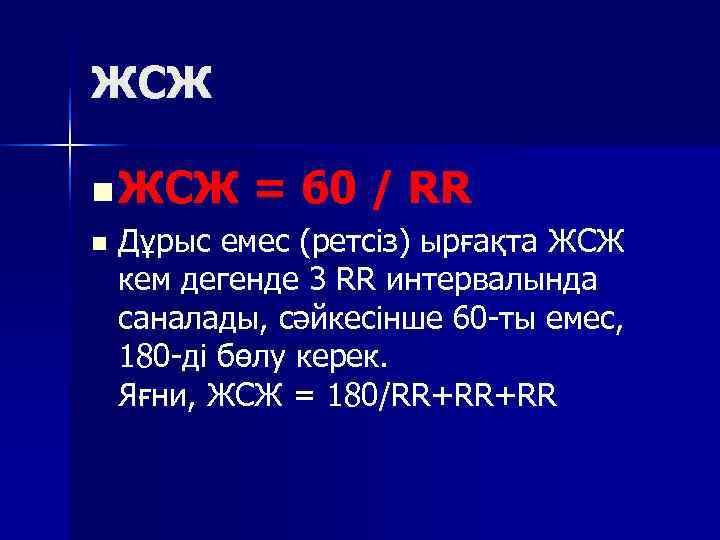ЖСЖ n ЖСЖ  = 60 / RR n  Дұрыс емес (ретсіз) ырғақта