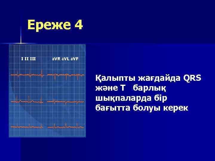 Ереже 4 I II III  a. VR a. VL a. VF