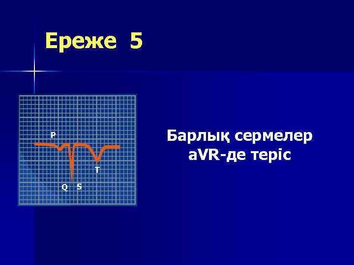 Ереже 5  P    Барлық сермелер    a. VR-де