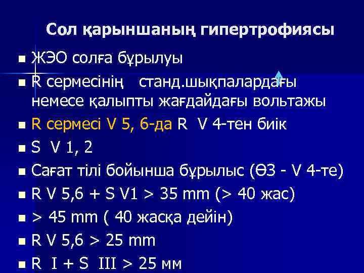 Сол қарыншаның гипертрофиясы n ЖЭО солға бұрылуы n R сермесінің  станд.