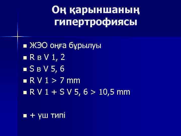 Оң қарыншаның   гипертрофиясы n ЖЭО оңға бұрылуы n R