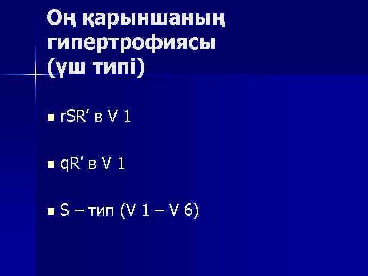 Оң қарыншаның гипертрофиясы (үш типі) n  r. SR' в V 1 n