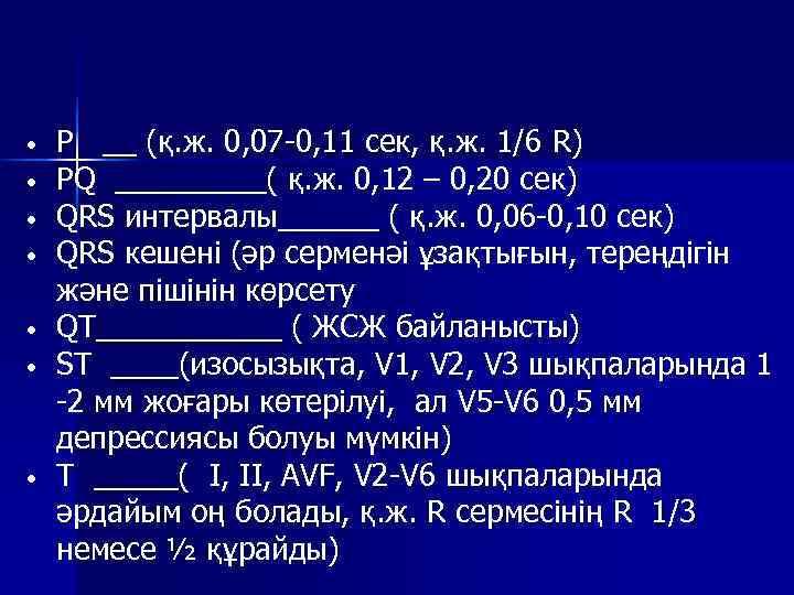 •  P  __ (қ. ж. 0, 07 0, 11 сек, қ.