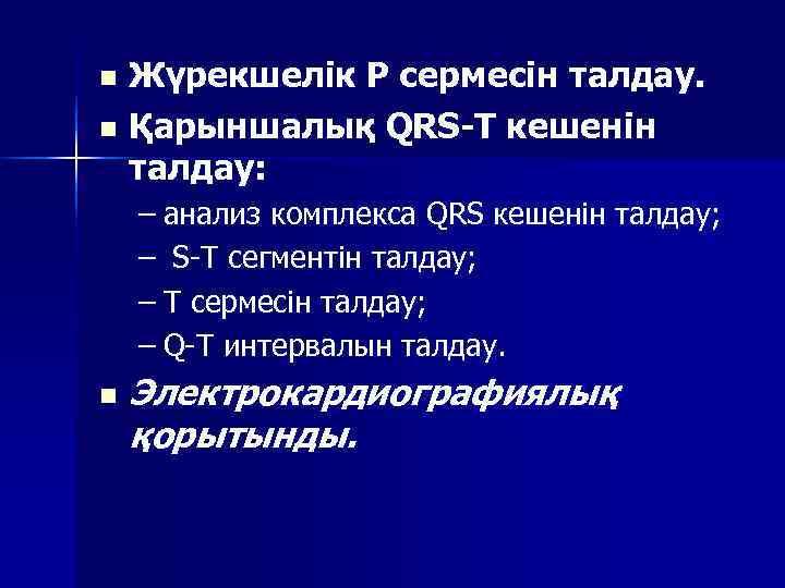 n Жүрекшелік Р сермесін талдау. n Қарыншалық QRS-T кешенін  талдау: – анализ комплекса