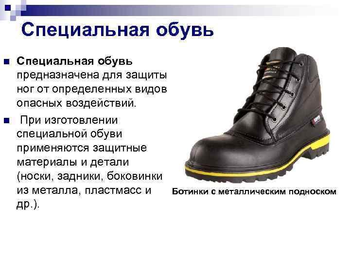 Специальная обувь n  Специальная обувь предназначена для защиты ног от определенных