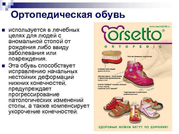 Ортопедическая обувь n  используется в лечебных целях для людей с аномальной