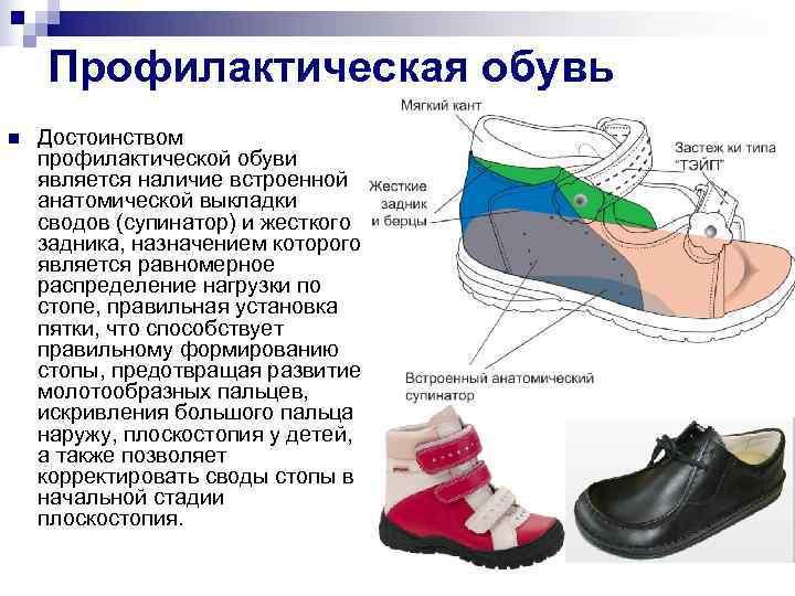 Профилактическая обувь n  Достоинством профилактической обуви является наличие встроенной анатомической выкладки