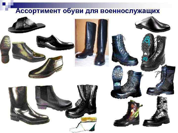 Ассортимент обуви для военнослужащих