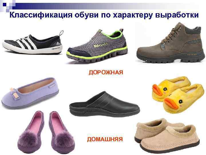 Классификация обуви по характеру выработки     ДОРОЖНАЯ