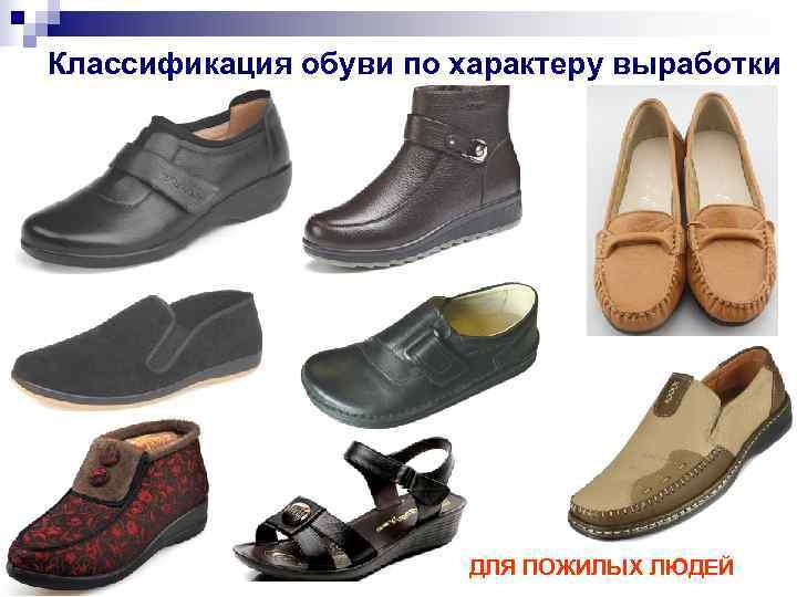 Классификация обуви по характеру выработки     ДЛЯ ПОЖИЛЫХ ЛЮДЕЙ