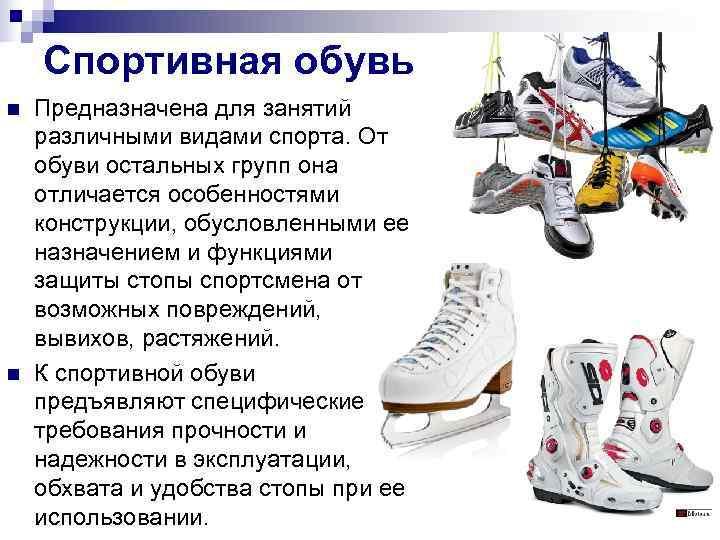 Спортивная обувь n  Предназначена для занятий различными видами спорта. От обуви