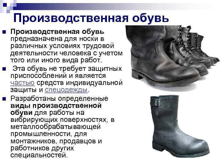 Производственная обувь n  Производственная обувь предназначена для носки в различных условиях
