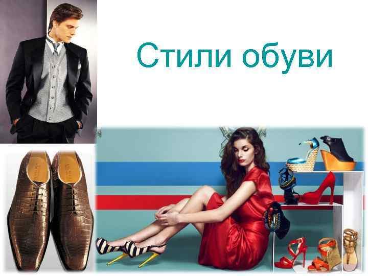 Стили обуви