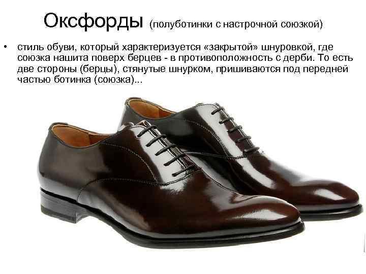 Оксфорды (полуботинки с настрочной союзкой) • стиль обуви, который характеризуется «закрытой» шнуровкой,
