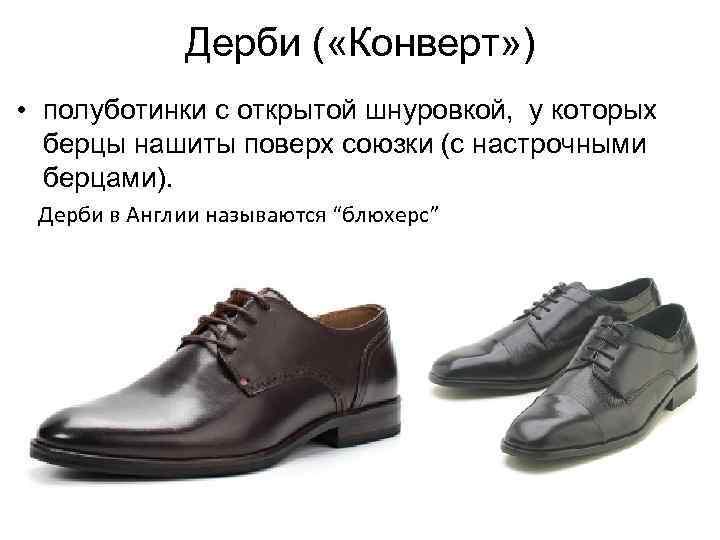 Дерби ( «Конверт» ) • полуботинки с открытой шнуровкой,  у