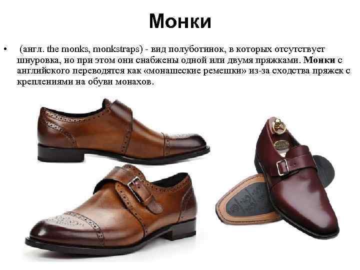 Монки • (англ. the monks, monkstraps) - вид