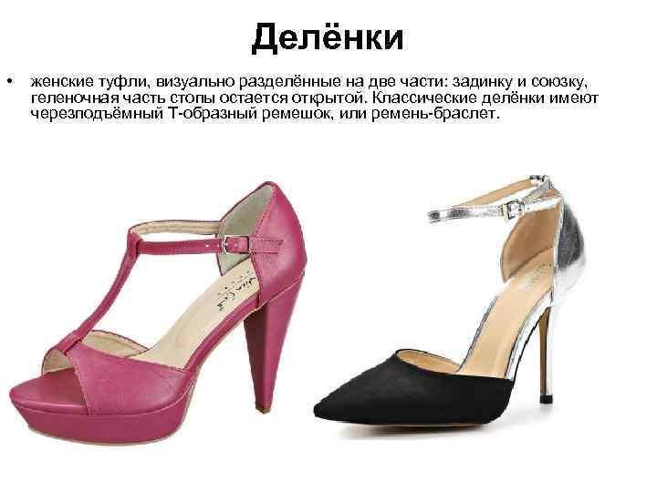 Делёнки •  женские туфли, визуально разделённые на две