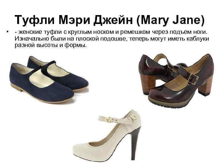 Туфли Мэри Джейн (Mary Jane) • - женские туфли с круглым носком и