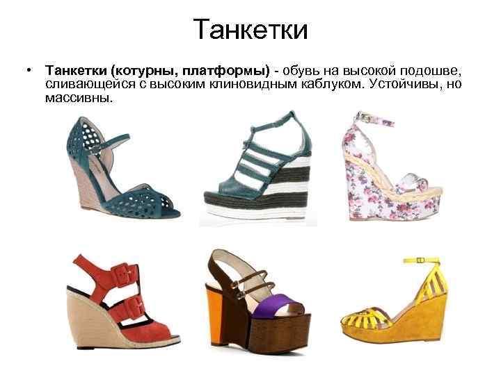 Танкетки • Танкетки (котурны, платформы) - обувь на высокой