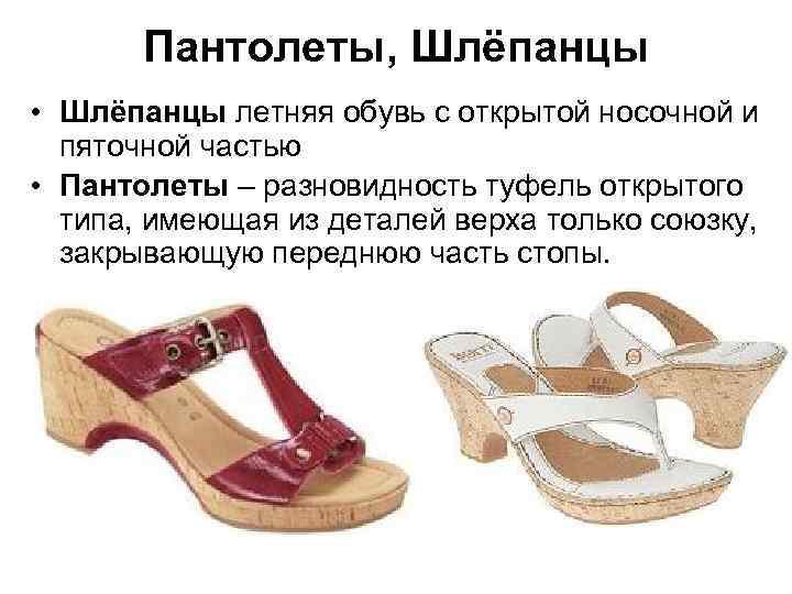 Пантолеты, Шлёпанцы • Шлёпанцы летняя обувь с открытой носочной и  пяточной