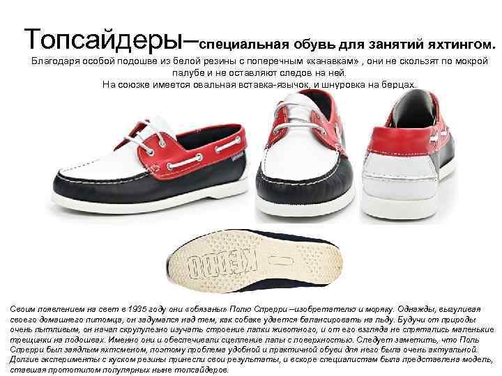 Топсайдеры–специальная обувь для занятий яхтингом.      Благодаря особой