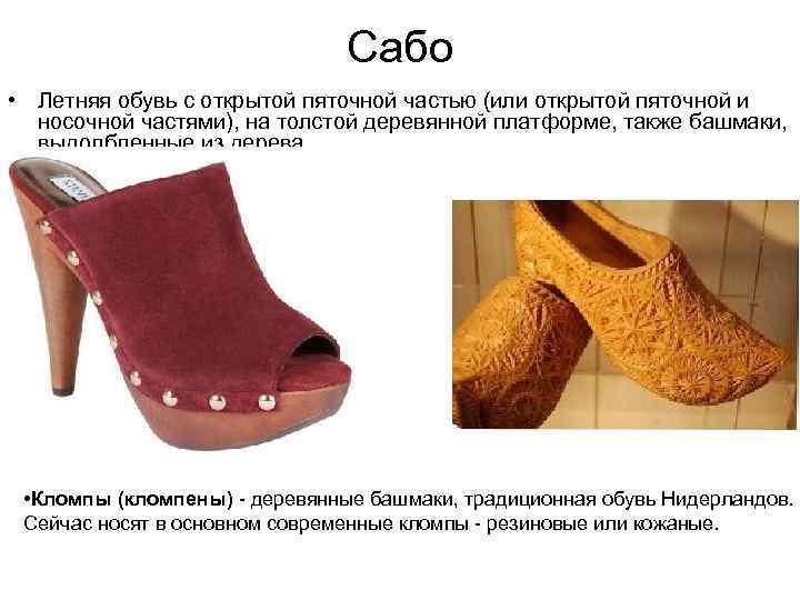 Сабо • Летняя обувь с открытой пяточной частью