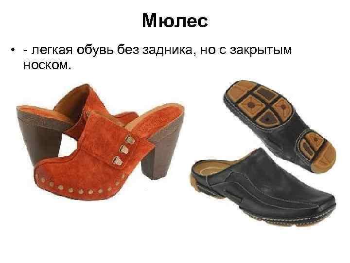 Мюлес • - легкая обувь без задника, но с закрытым