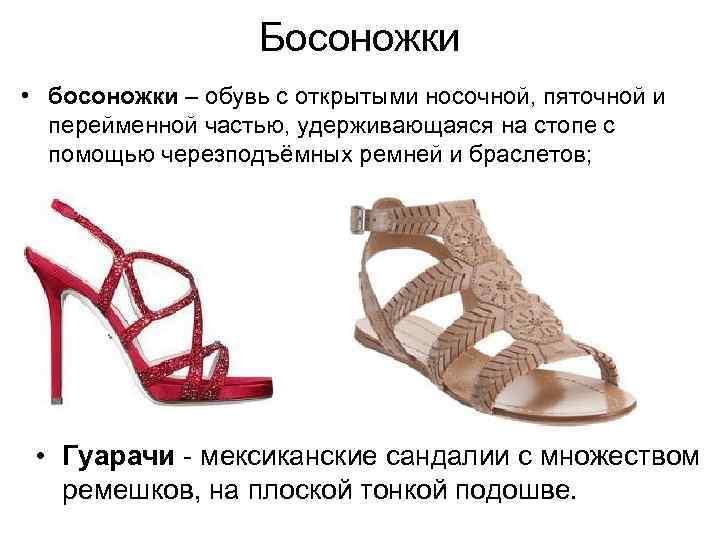 Босоножки • босоножки – обувь с открытыми носочной, пяточной и