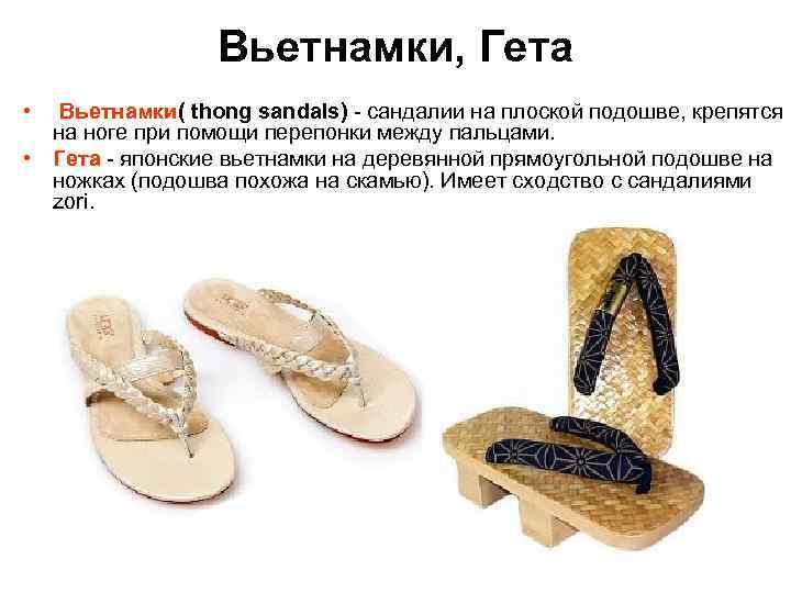 Вьетнамки, Гета •  Вьетнамки( thong sandals) - сандалии на плоской