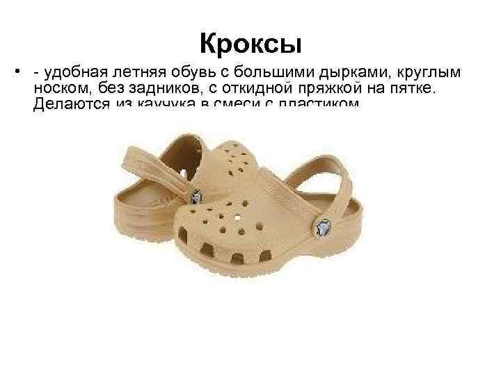 Кроксы  • - удобная летняя обувь с большими
