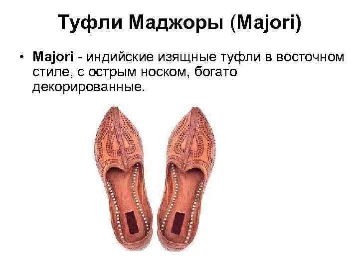 Туфли Маджоры (Majori) • Majori - индийские изящные туфли в восточном  стиле,