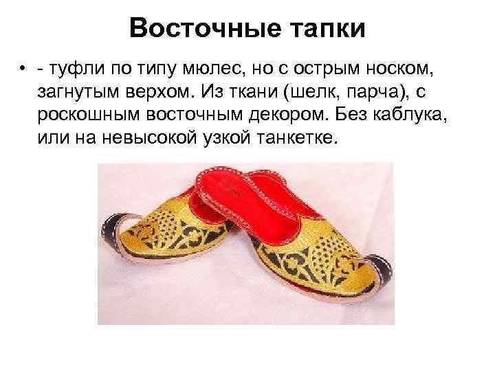 Восточные тапки • - туфли по типу мюлес, но с острым носком,