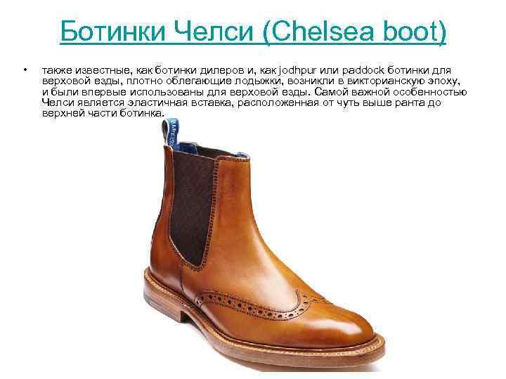 Ботинки Челси (Chelsea boot)  •  также известные, как ботинки дилеров