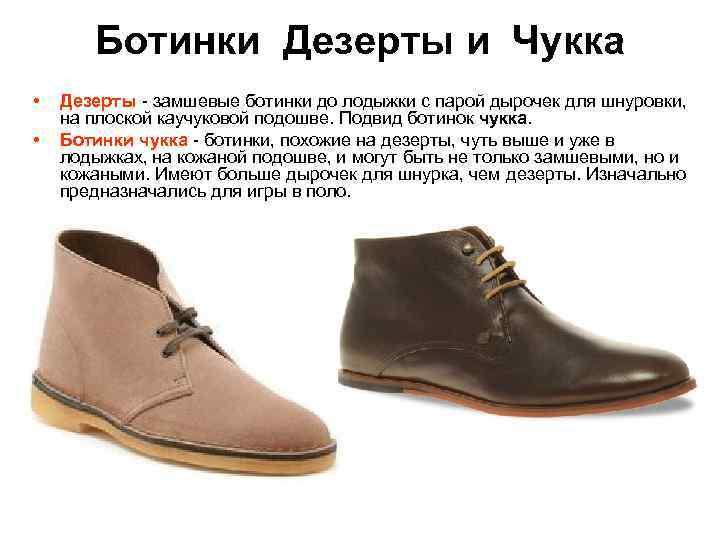Ботинки Дезерты и Чукка •  Дезерты - замшевые ботинки до лодыжки
