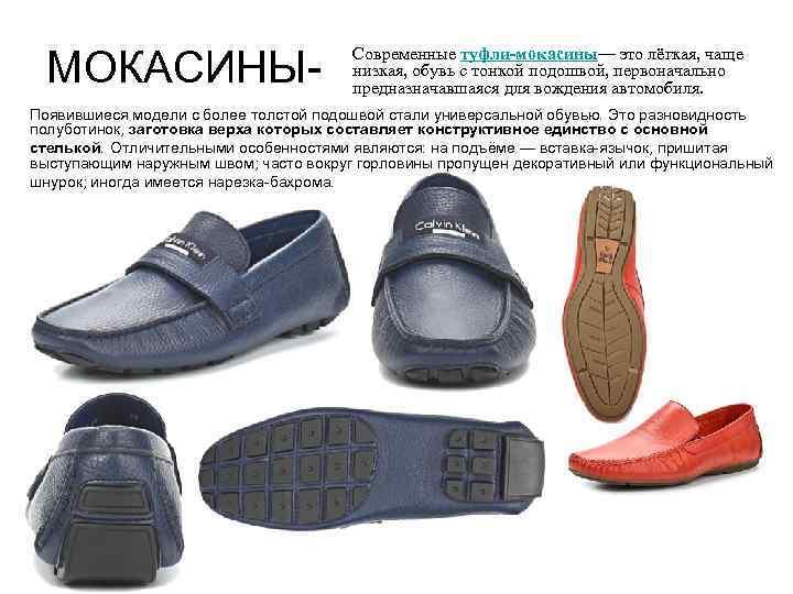 МОКАСИНЫ-    Современные туфли-мокасины— это лёгкая, чаще    низкая,