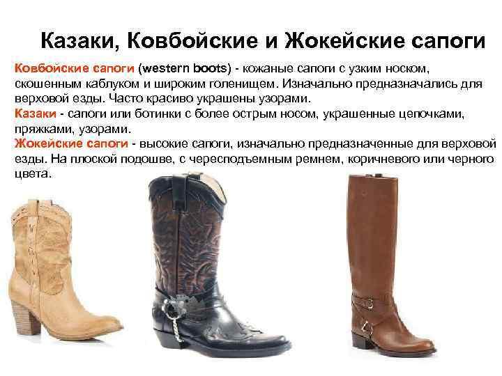 Казаки, Ковбойские и Жокейские сапоги Ковбойские сапоги (western boots) - кожаные сапоги
