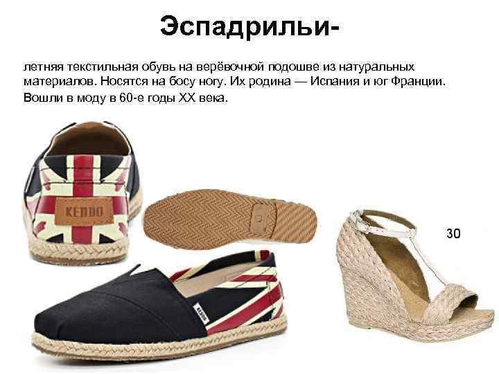 Эспадрильи- летняя текстильная обувь на верёвочной подошве из натуральных
