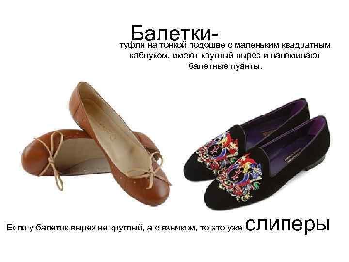 Балетки-      туфли на тонкой