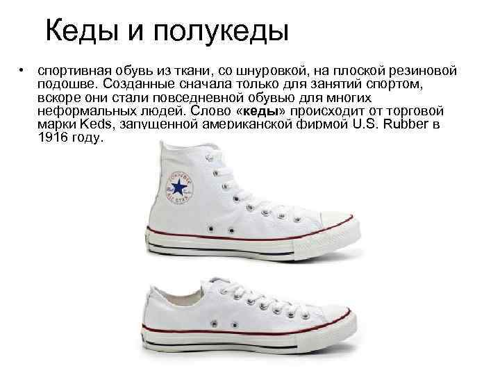 Кеды и полукеды • спортивная обувь из ткани, со шнуровкой, на плоской