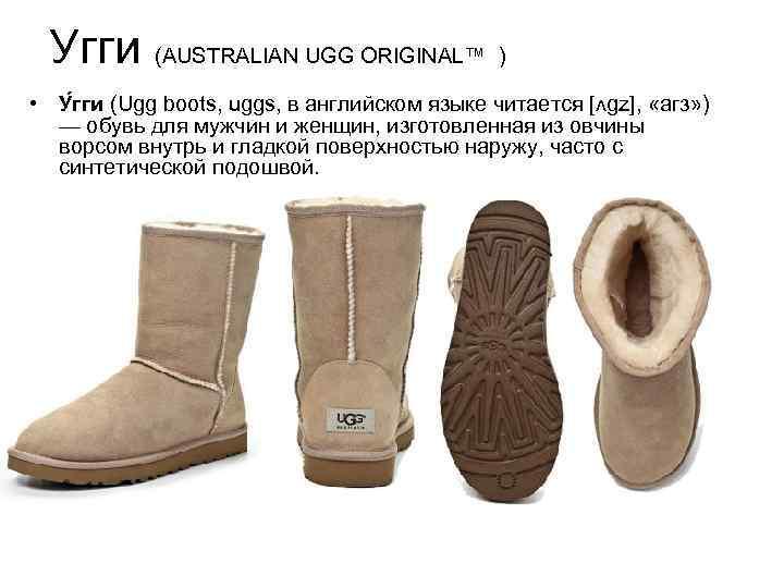 Угги (AUSTRALIAN UGG ORIGINAL™ ) • У гги (Ugg boots, uggs, в английском